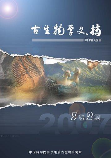 古生物学文摘(网络版)