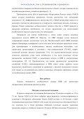 новом окне - Medline.ru - Page 3