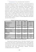 новом окне - Medline.ru - Page 4