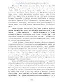 новом окне - Medline.ru - Page 5