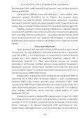 новом окне - Medline.ru - Page 6