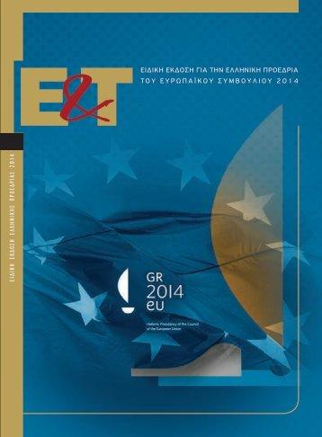 ET_Proedrias_new