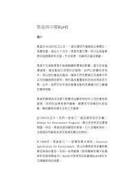 惠普與中國RoHS