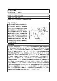 半導体表面上での有機分子の化学 - 日本化学会ディビジョン