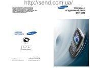 Samsung SGH-E630 cкачать инструкцию бесплатно. - Send.com.ua