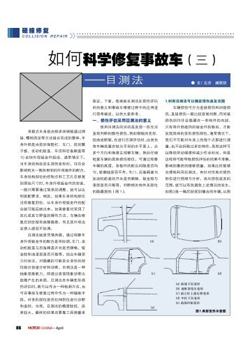 下载pdf - 汽车维修与保养