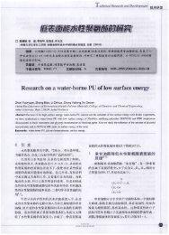 引言单甘油酯降低水性聚氨酯表面能的