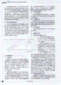 引言单甘油酯降低水性聚氨酯表面能的 - Page 2