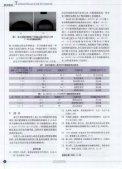 引言单甘油酯降低水性聚氨酯表面能的 - Page 4