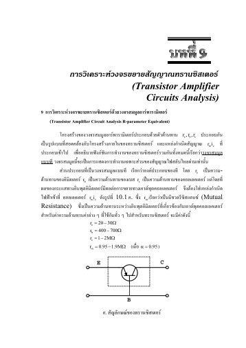 การวิเคราะหวงจรขยายสัญญาณทรานซิสเตอร (Transistor A