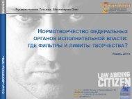 present_normotvorchestvo_20214_itog-3