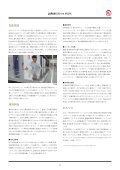 jponthemark-47-jpn - Page 3