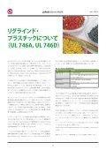 jponthemark-47-jpn - Page 6