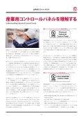 jponthemark-47-jpn - Page 7