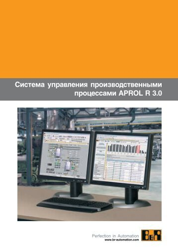 Система SCADA — DCS APROL