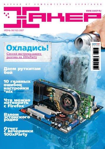 ИюНь - Xakep Online
