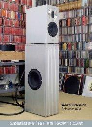 全文輯錄自香港「Hi Fi音響」2009年十二月號 - weizhi precision