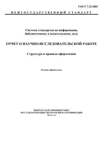 По гост 7.32-2001 отчет о нир структура и правила оформления