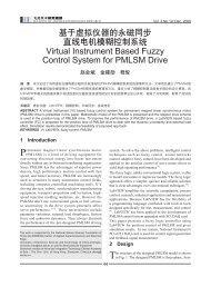 基于虚拟仪器的永磁同步直线电机模糊控制系统赵会斌金建勋程俊