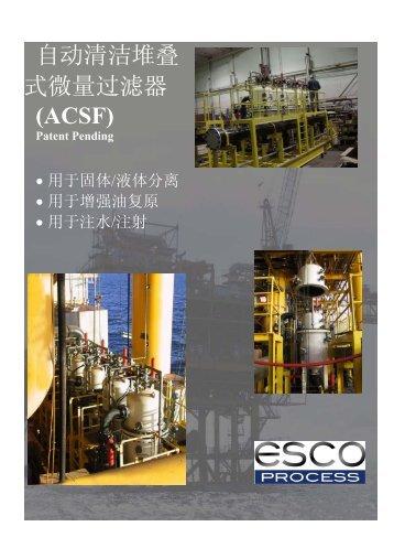 自动清洁堆叠式微量过滤器(ACSF) - ESCO Process