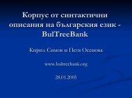 Корпус от синтактични описания на българския език - BulTreeBank