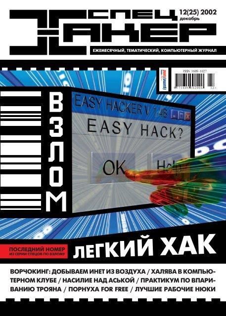 ЛЕГКИЙ ХАК - Xakep Online