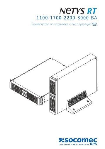 RU Netys RT 1100-3000 Installation and operating manual ...