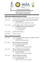 Agenda - สำนักงานนวัตกรรมแห่งชาติ