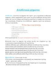 Αποθετικά και ημιαποθετικά ρήματα (pdf)