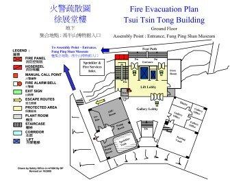 Fire Evacuation Plan Tsui Tsin Tong Building 火警 ... - Safety.hku.hk