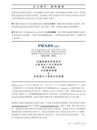 通函 - Prada Group