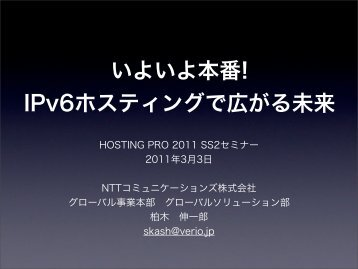 いよいよ本番! IPv6ホスティングで広がる未来 - HOSTING-PRO 2011