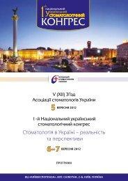 Стоматологія в Україні - Міністерство охорони здоров'я України