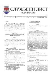 Preuzmi - Град Панчево