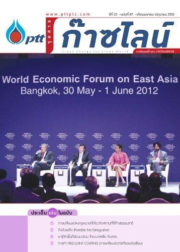 World Economic Forum on East Asia 2012 - ศูนย์บริการลูกค้าตลาดท่อ ...