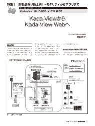 Kada-Viewから Kada-View Webへ - フォトロン