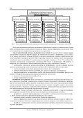 Совершенствование системы оценки выполнения ... - ТУСУРа - Page 2