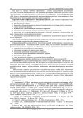 Совершенствование системы оценки выполнения ... - ТУСУРа - Page 4