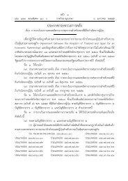 ป.กระทรวงการคลัง - .pdf