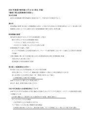 機械工業と産業集積の系譜 2 - 大阪市立大学
