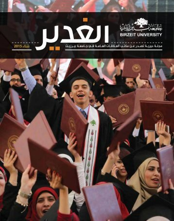 AL Ghadeer mgazine-web