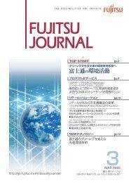 富士通ジャーナル2008 3月号 VOL.34 NO.3 2008 ... - 富士通 - Fujitsu