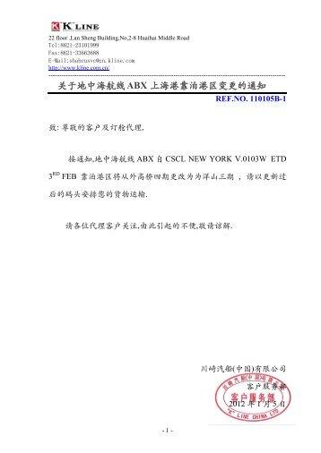 关于地中海航线ABX上海港靠泊港区变更的通知 - 川崎汽船