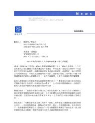 聯絡人: 鄧曉雯/程詠詩紐約人壽環球保險有限公司(852) 2837 7001 ...