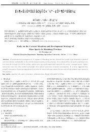 山东省群众体育现状及发展对策研究 - 电子图书馆