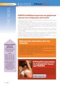 Τέυχος 11 - PrimeTel - Page 7