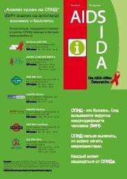 ВИЧ анализ на антитела - AIDS-Hilfe Steiermark