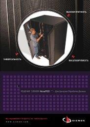 SIEMON VersaPOD ™ – Для Центров Обработки ... - Группа ICS