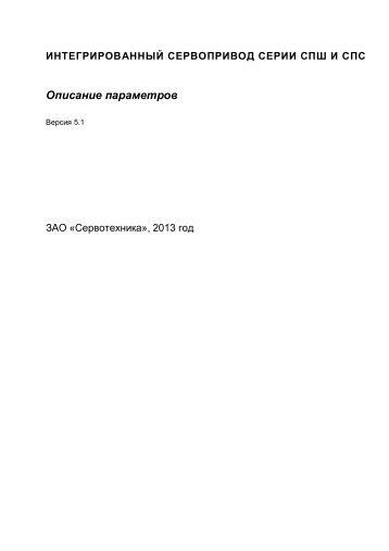 Описание параметров СПШ, СПС. Версия 5.1 - Сервотехника