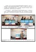 下蛓 - School of Hotel & Tourism Management - Page 2